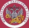 Налоговые инспекции, службы в Ак-Довураке